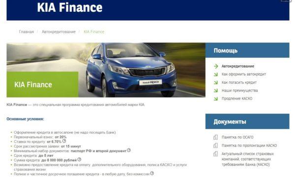http://avtomobilkredit.ru/uploads/foto-2/avtokredit-kia-rio.jpg