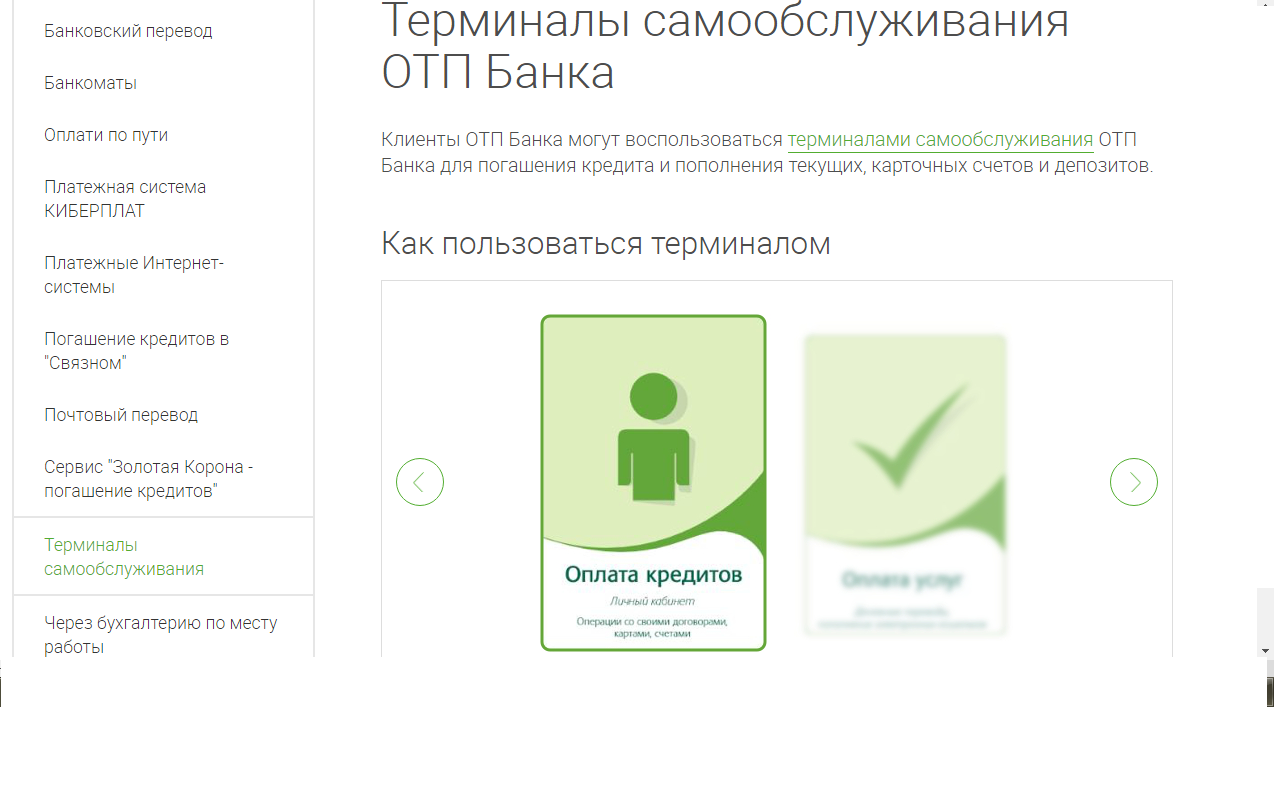 отзывы клиентов о отп банке ассортимента Термолайн