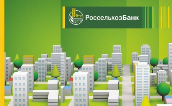 программы кредитования жилья в россельхозбанке.