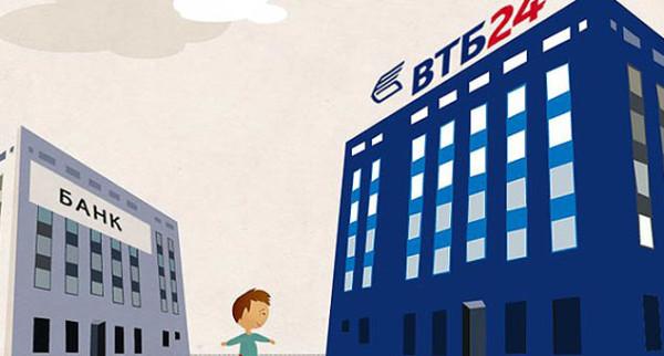 Условия и документы ипотеки в банке ВТБ24