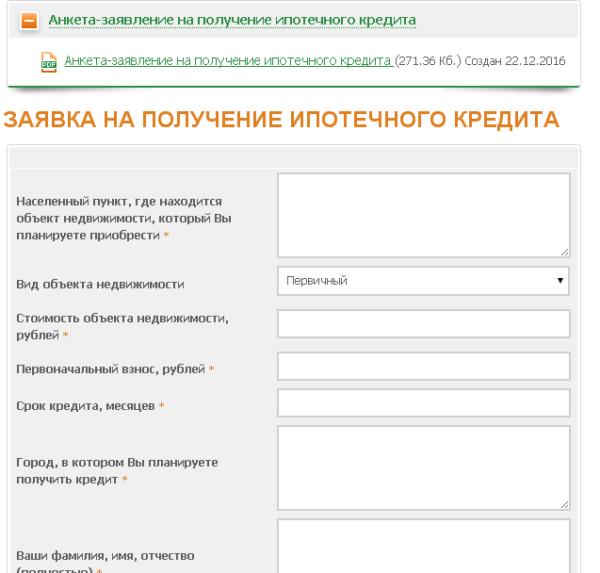 Заявка онлайн.