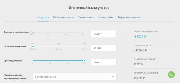 Изображение - Ипотека в банковских учреждениях ижевска — где выгоднее Screenshot_2-24-600x279