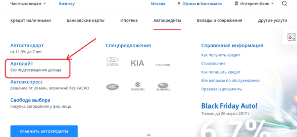 Автокредитование в ВТБ24
