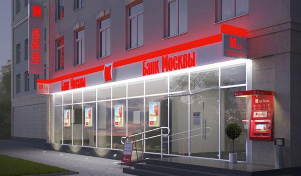 Кредиты в банке москвы отзывы