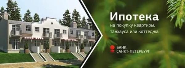 ипотека в банке санкт петербурга.