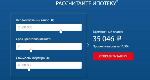 Ипотечный калькулятор онлайн.