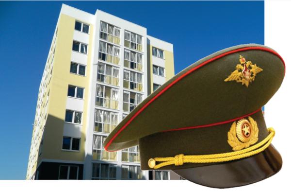 Особенности получения военной ипотеки