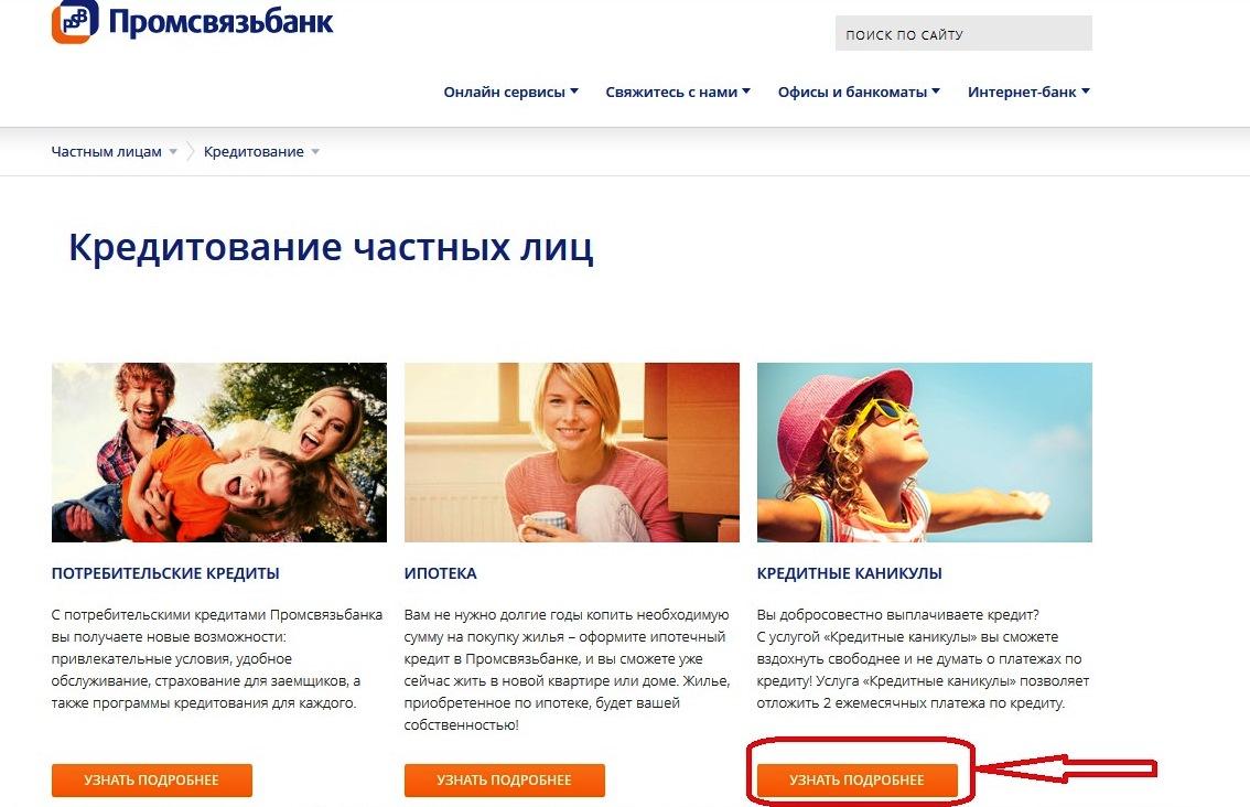 Промсвязьбанк  коммерческий банк Банковские услуги