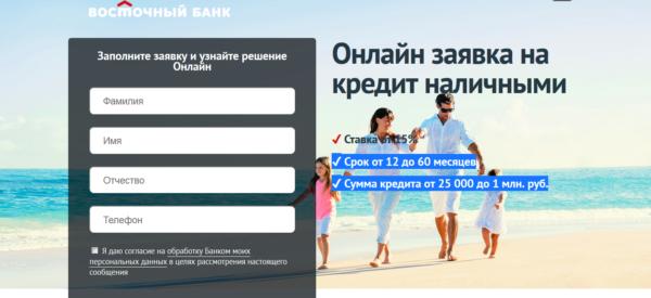 взять кредит в банке 30000