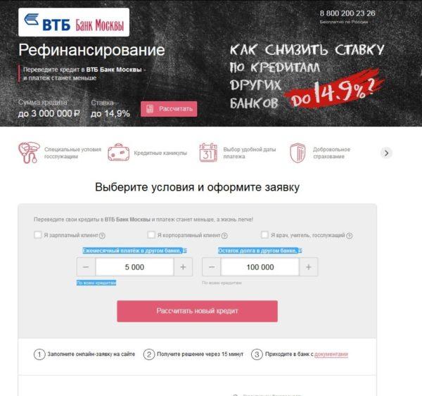 онлайн расчет кредита втб 24