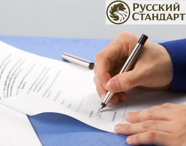 Реструктурированный заем в Русском Стандарте