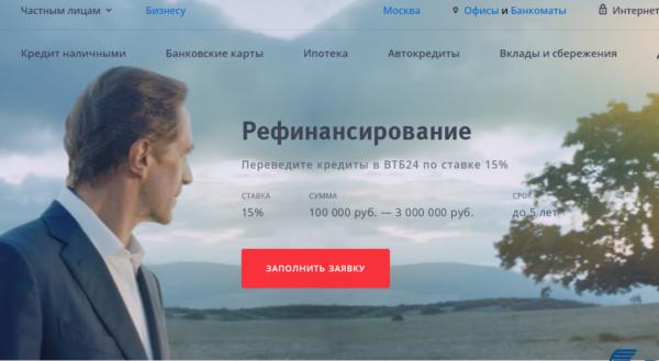 Банк втб рефинансирование ипотеки с 14 до 12 6 программа доказательство