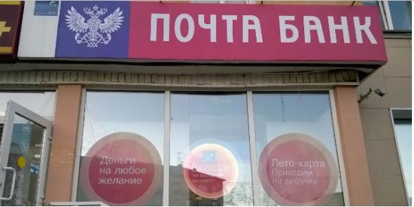 Лето банк взять кредит