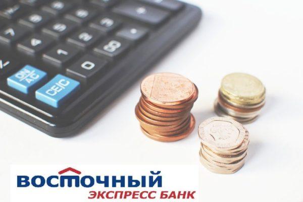 Банк восточный барнаул потребительский кредит онлайн