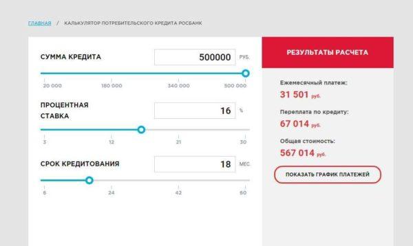 кредитный калькулятор росбанк потребительский кредит рассчитать как перекинуть деньги с телефона на телефон мтс