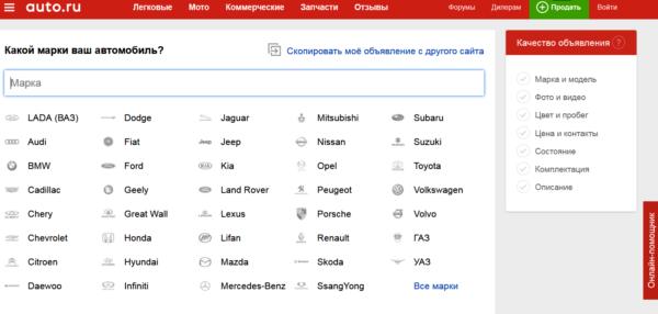 Продажа на Auto.ru.