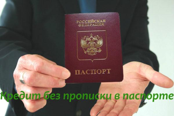 Можно ли оформить кредит по паспорту без прописки передача денег в ссуду