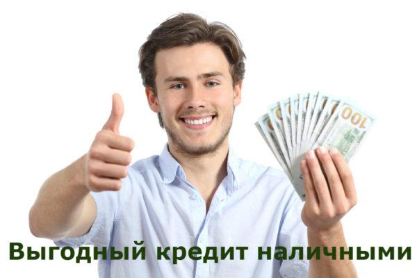 в каких банках можно взять кредит без справки о доходах и поручителей в уфе