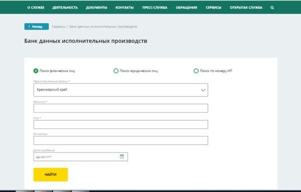 скрин странифы Федеоальнй службы судебных приставов