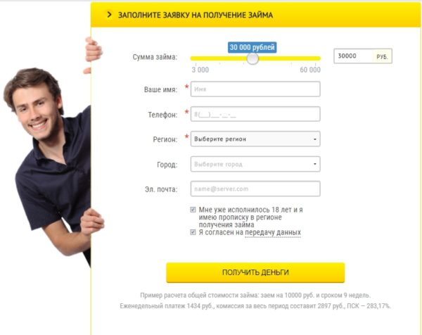 форма для заполнения онлайн заявки на микрозайм
