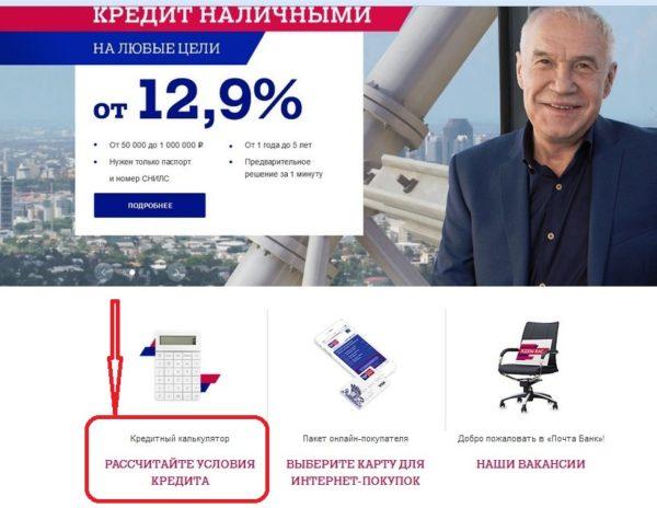 Почта банк казань кредитная карта