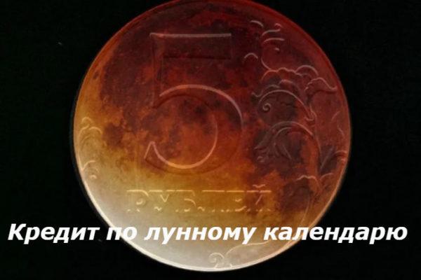 влияние лунного цикла на финансовую сферу