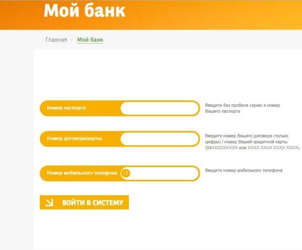 Изображение - Как узнать остаток по кредиту сетелем банк Screenshot_7-600x498