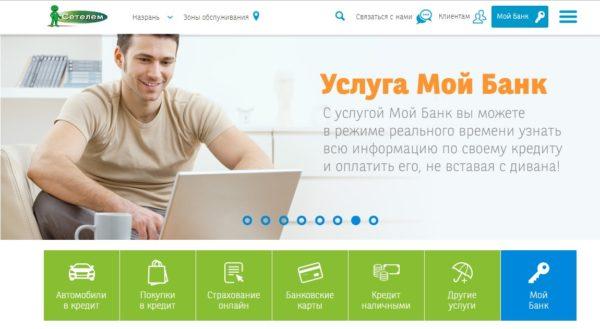 Изображение - Как узнать остаток по кредиту сетелем банк Screenshot_8-600x329